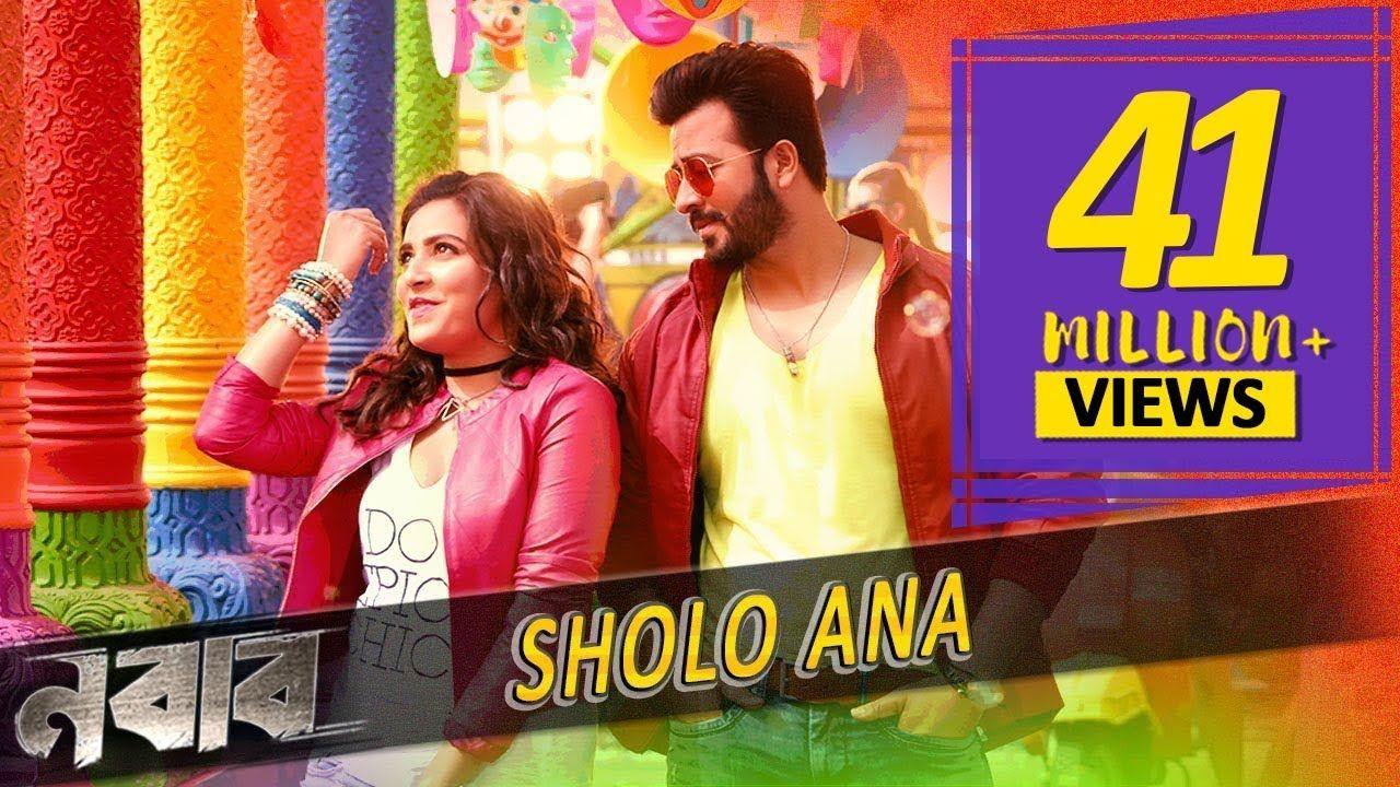 Debo Toke Debo Sholoana Full Song (ষলআন) | Nabab Movie (নবব) | Shakib Khan  | Subhashree First official song launch of much awaited film … | Songs,  Movies, Glam doll