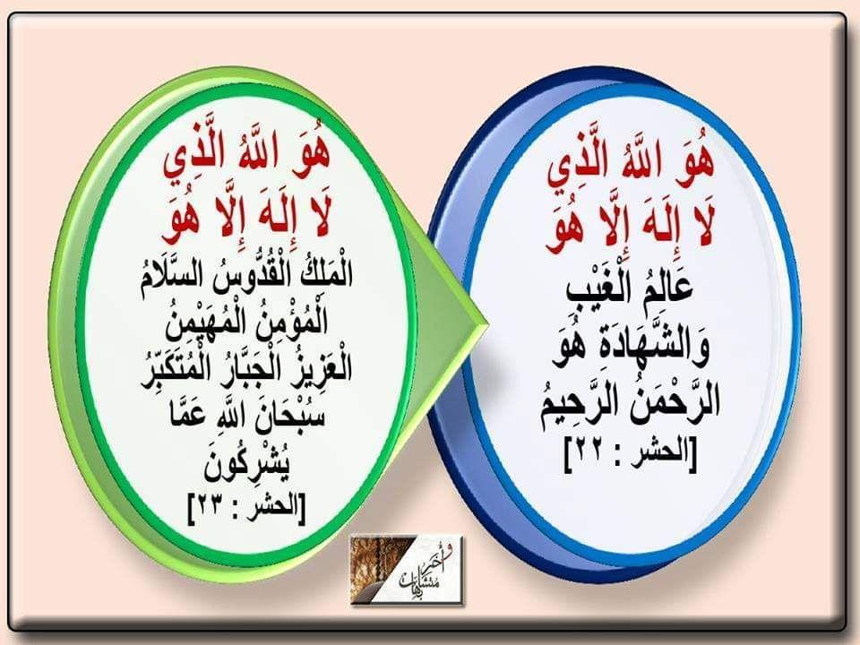 هو الله الذي لا إله إلا هو مرتان في القرآن في سورة الحشر ٢٢ ٢٣ الله الذي لا إله إلا هو ثلاث مرات الثالثة بدون هو إن In