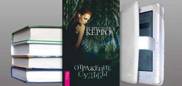 Книга мэрилин керро