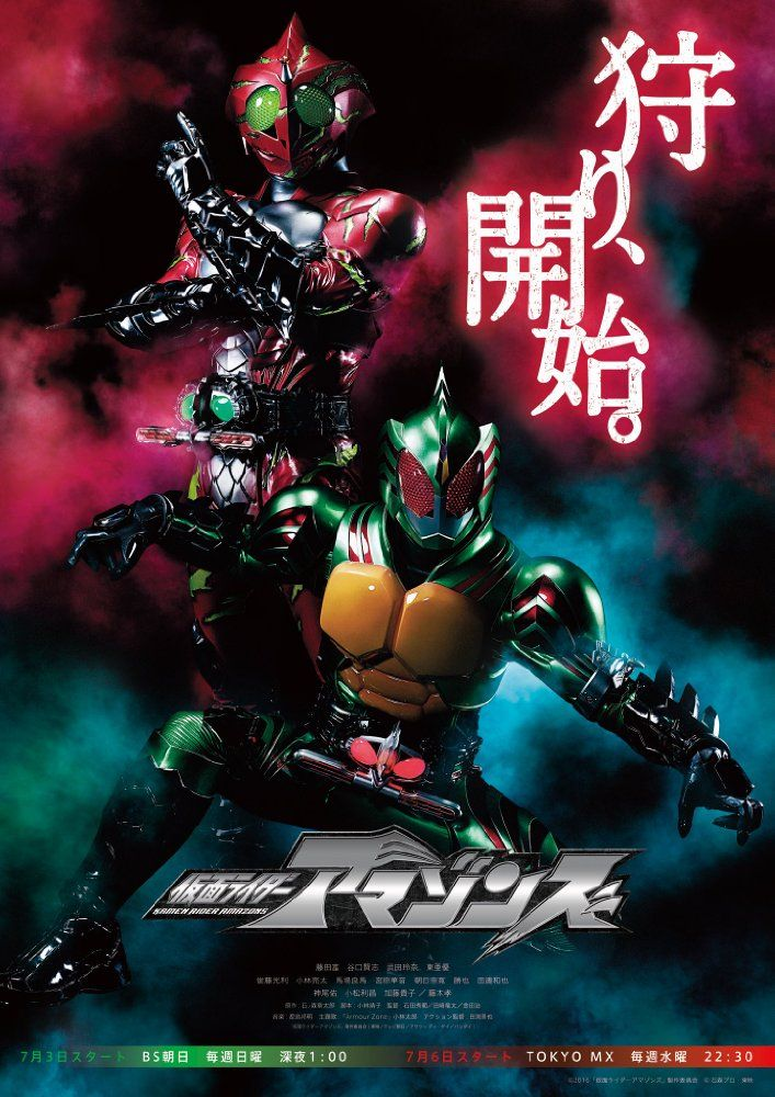 Kamen Rider Amazons (TV Series 2016 ) Kamen rider