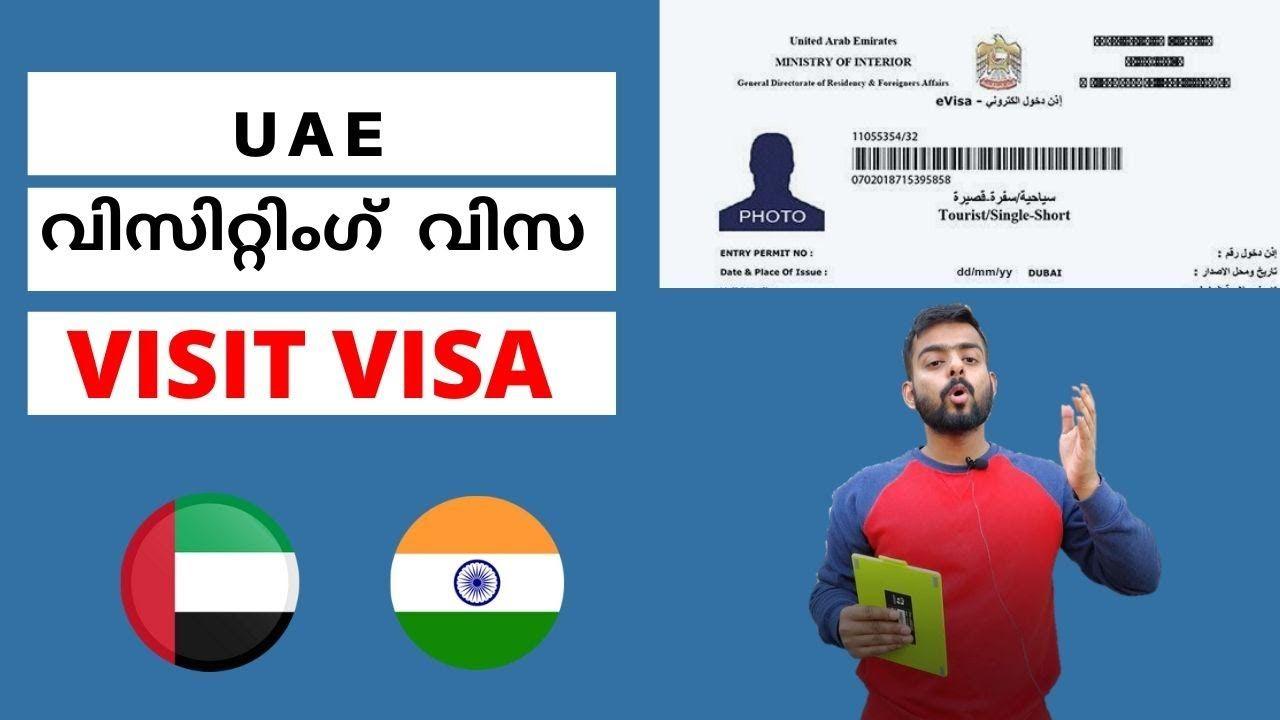 Types of UAE Visit Visa Malayalam   Visit Visa Malayalam   Dubai Visa Ma...    Dubai work visa, Work visa, Visa