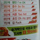 Spice warning at Korean restaurant. -           submitted by    /u/sebbysir   [link]   [comments]    food All about food #food #cooking #eat #recipes #restaurants  | http://wp.me/p5qhzU-fPF | #Food #Wine