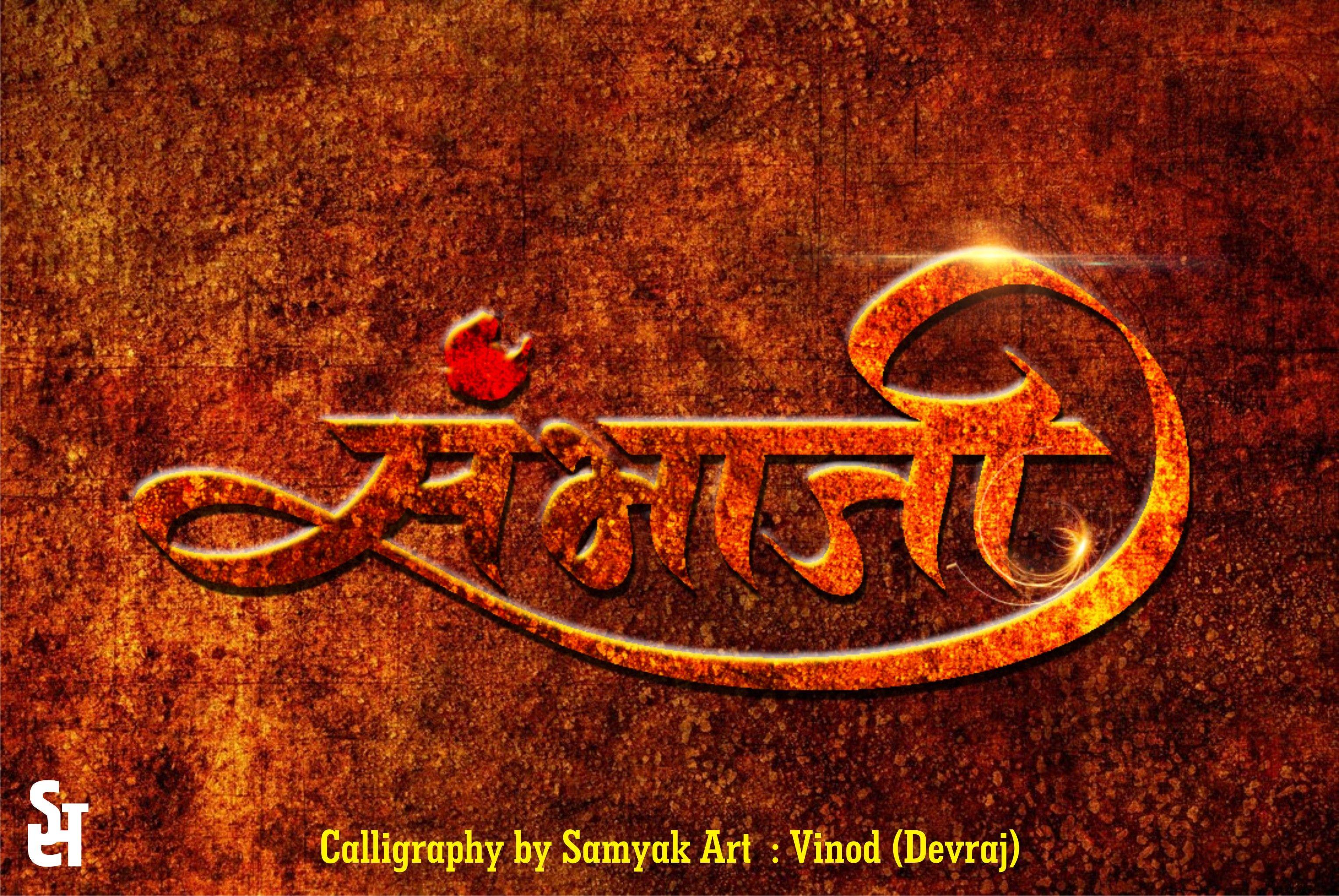 sambhaji marathi marathi calligraphy calligraphy shambhu chhava