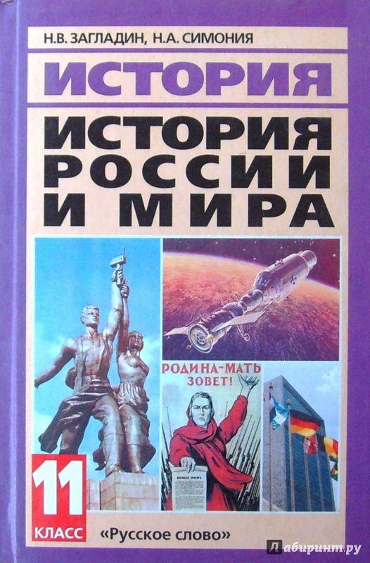 Загладин история россии и мира 11 класс скачать