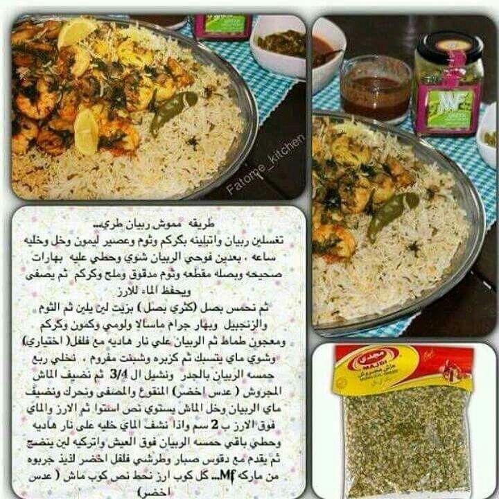 كبسة كبسات ارز برياني بخاري كابلي مندي مضغوط Food Arabic Food Breakfast