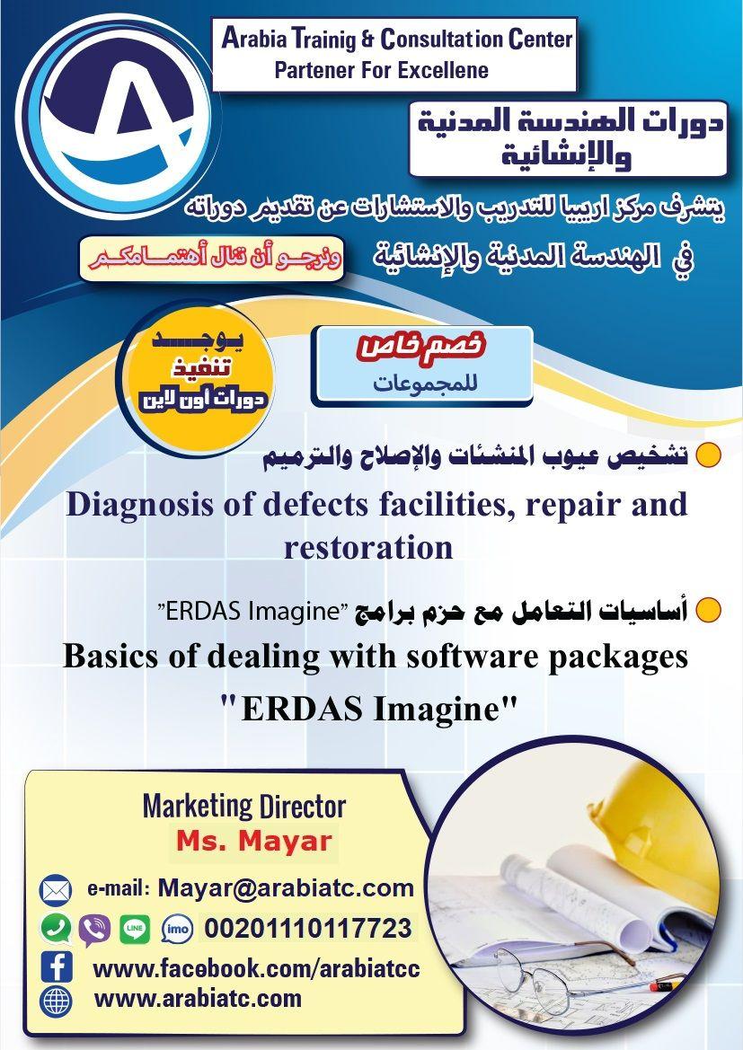 دورات الهندسة المدنية والإنشائية دورة تشخيص عيوب المنشآت والإصلاح والترميم أساسيات التعامل مع حزم برامج Erdas Imagine السعودي Repair Restoration Facility