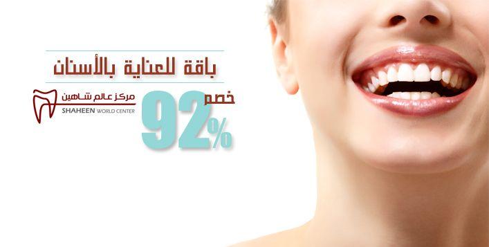 مقابل 24 ريال احصل على إبتسامة مشرقة مع باقة للعناية بالأسنان تشتمل على تنظيف و إزالة الرواسب الجيرية مع إزالة الت Teeth Cleaning Dental Check Up Stain Remover