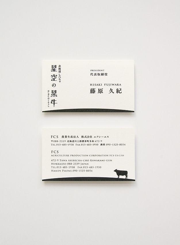 Pin by 南部独行侠 on Card Design   Pinterest   Business cards ...