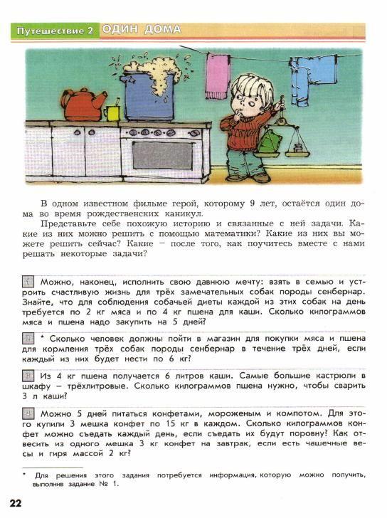 Русский язык 3 класс верниковская грабчикова дёмина готовим дом задания