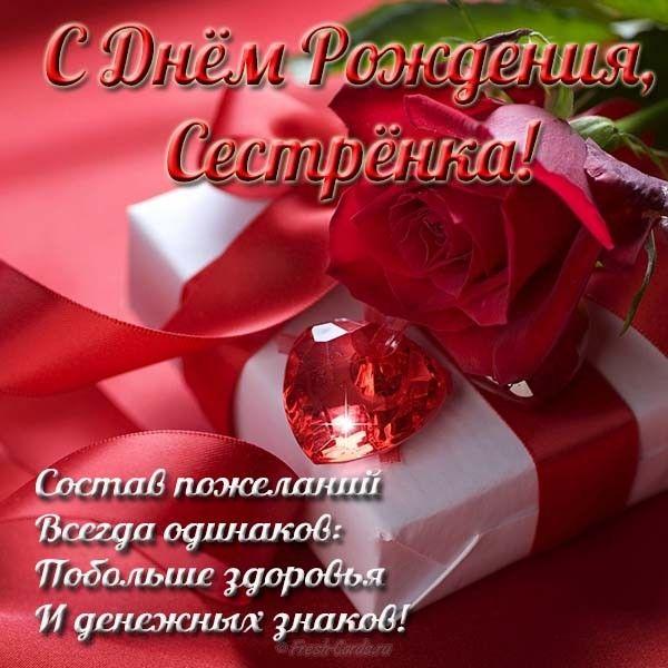 Otkrytki S Dnem Rozhdeniya Dvoyurodnoj Sestre 41 Foto Happy Birthday Cards Birthday Cards Christmas Bulbs