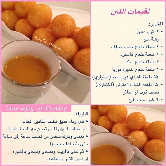 هـيفاء On Instagram وهذي طريقة لقيمات اللبن من وصفات الشيف منال العالم انا سويتها بدون هيل و زعفران Tunisian Food Cooking Recipes Desserts Food Receipes