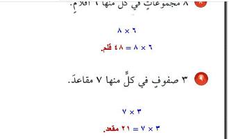 حل مادة رياضيات درس الضرب فصل 1 3 صف خامس إبتدائي الفصل الدراسي الاول Math Math Equations Arabic Calligraphy