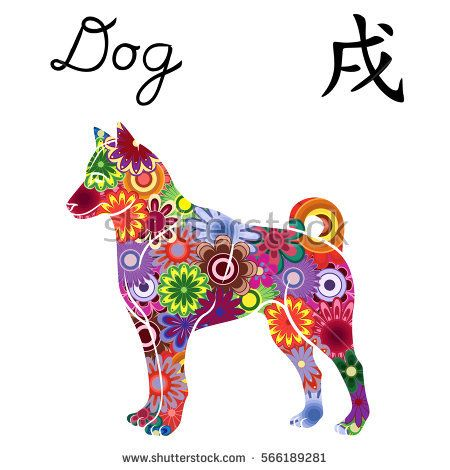 Chinese Zodiac Sign Dog Fixed Element Earth Symbol Of New Year On