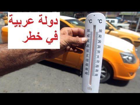 دولة عربية في خطر ستختفي بالمستقبل بسبب درجة حرارة الجو ولا يصلح العيش فيها Red Bull Energy Drink Can Beverage Can