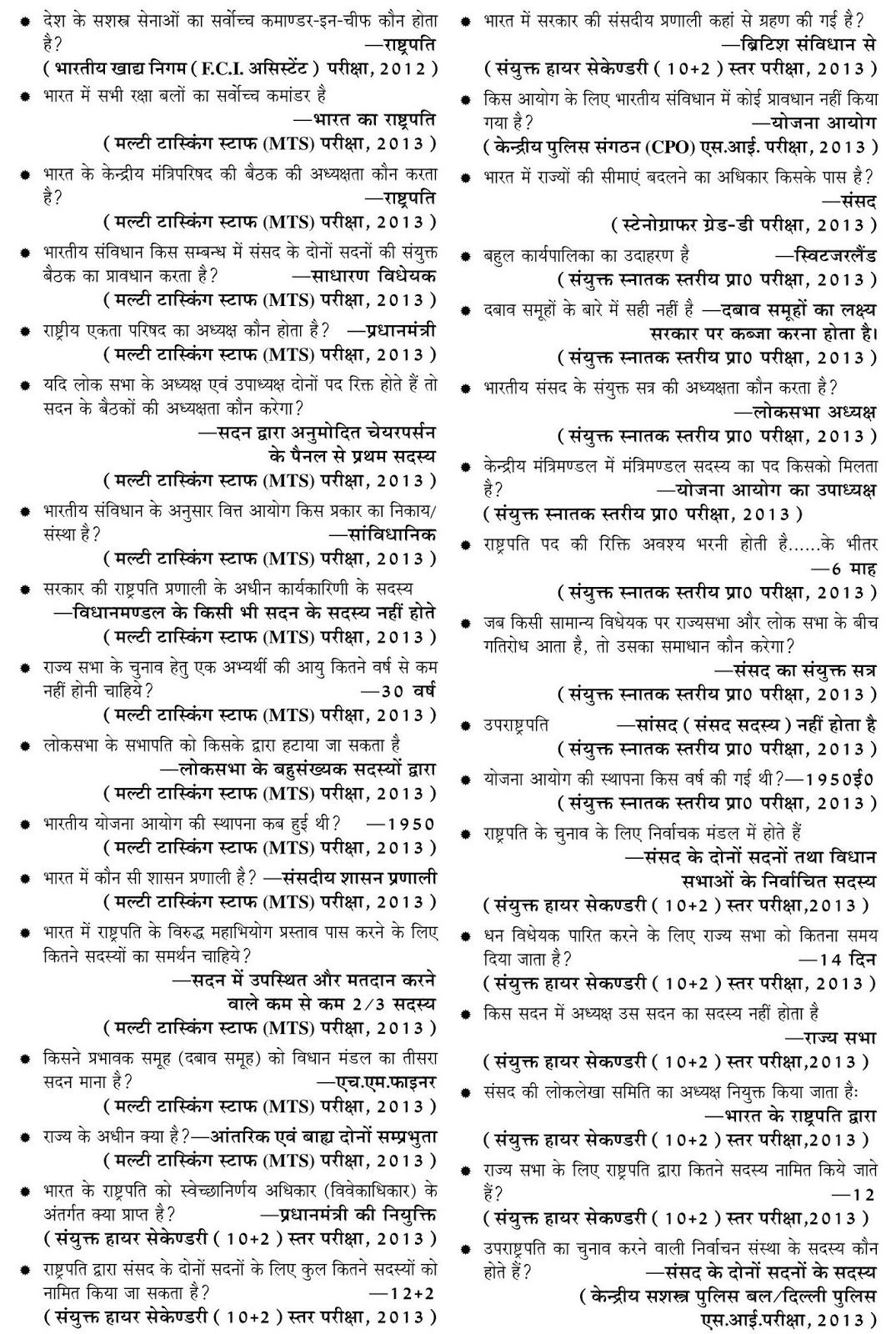 INDIAN CONSTITUTIONGENERAL KNOWLEDGE QUESTIONS AND