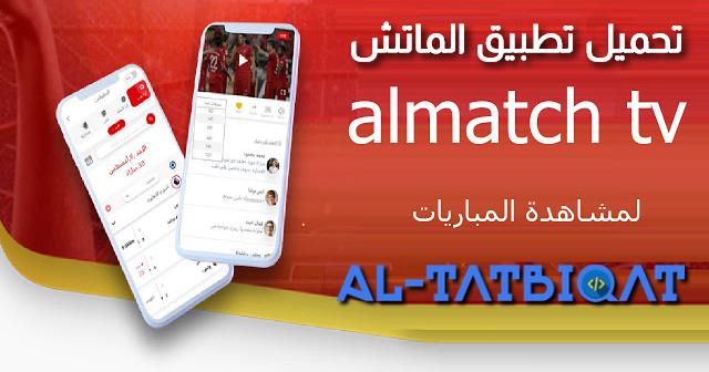 تحميل تطبيق الماتش Al Match Tv لمشاهدة مباريات كرة القدم مرحبا متابعيموقع منبع التطبيقاتاليوم سنتكلم عنتحميل تطبيق الماتش Al Match T Tv Monopoly Deal Monopoly