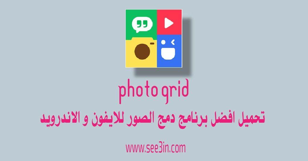 تحميل افضل برنامج دمج الصور للايفون و الاندرويد Photo Grid Photo Cool Photos Gaming Logos