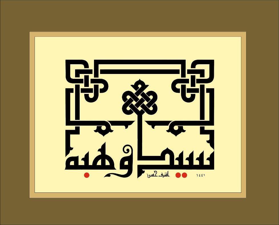 Pin By Gelora Biru On Khattat Asyraf Hassan Arabic Calligraphy Character Calligraphy