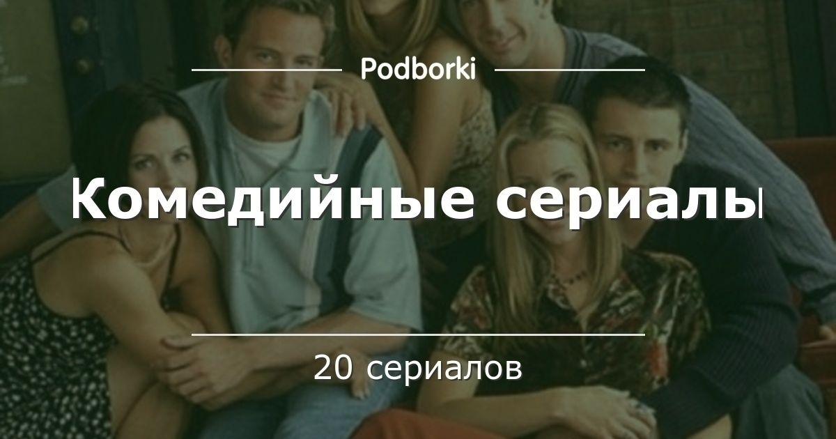 Здесь собраны комедийные сериалы, которые можно посмотреть после тяжелого дня и расслабиться. Также это отличные сериалы для просмотра с друзьями