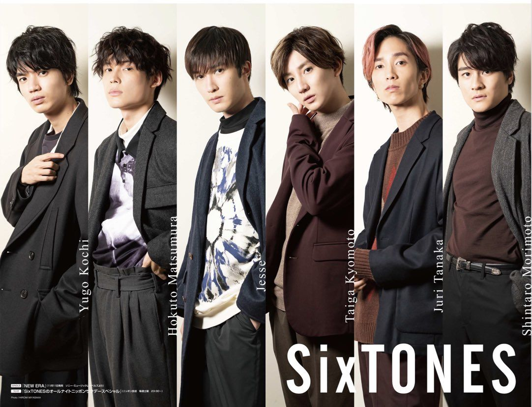 Sixtones 磨 菊池 風