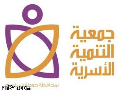 جمعية التنمية الأسرية بمحافظة حوطة بني تميم تعلن عن توفر وظائف شاغرة صحيفة وظائف الإلكترونية