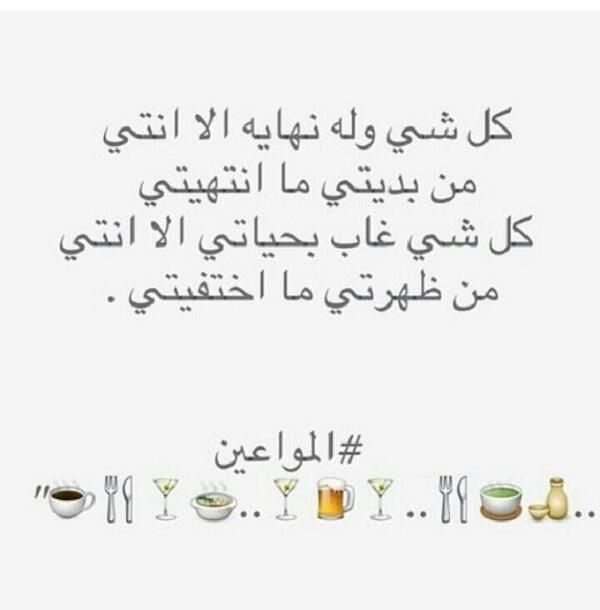 Pin By توتو اﻻميرة On ضحك Funny Phrases Funny Qoutes Just For Laughs