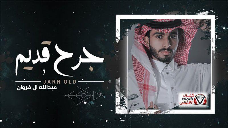 Pin On كلمات اغاني سعودية مكتوبة كاملة