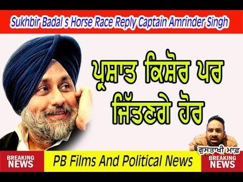 Sukhbir Badal s Horse Race Reply Captain Amrinder Singh Prashant Kishore...