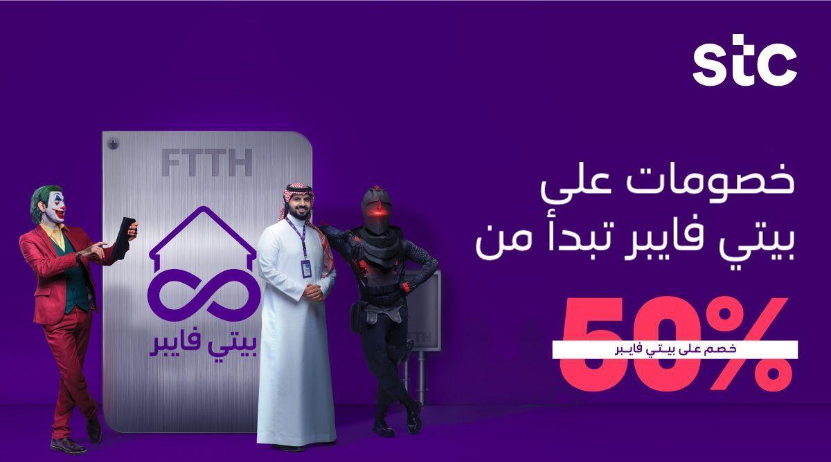 عرض اتصالات السعودية علي باقات بيتي فايبر خصومات تبدا من 50 عروض اليوم 70th Concert