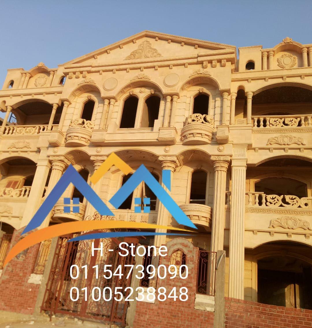 تصميم واجهات عمارات من الخارج House Styles Exterior Houses سعر 01154739090 House Exterior House Styles Taj Mahal