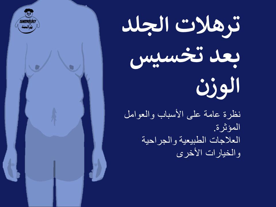 كيفية شد الجلد المترهل بعد خسارة الوزن Sameenology علم السمنة Uig Fictional Characters Character