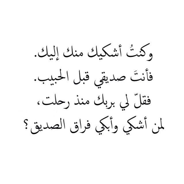 لمن أشكي فراق الصديق Words Quotes Inspirational Words Funny Arabic Quotes