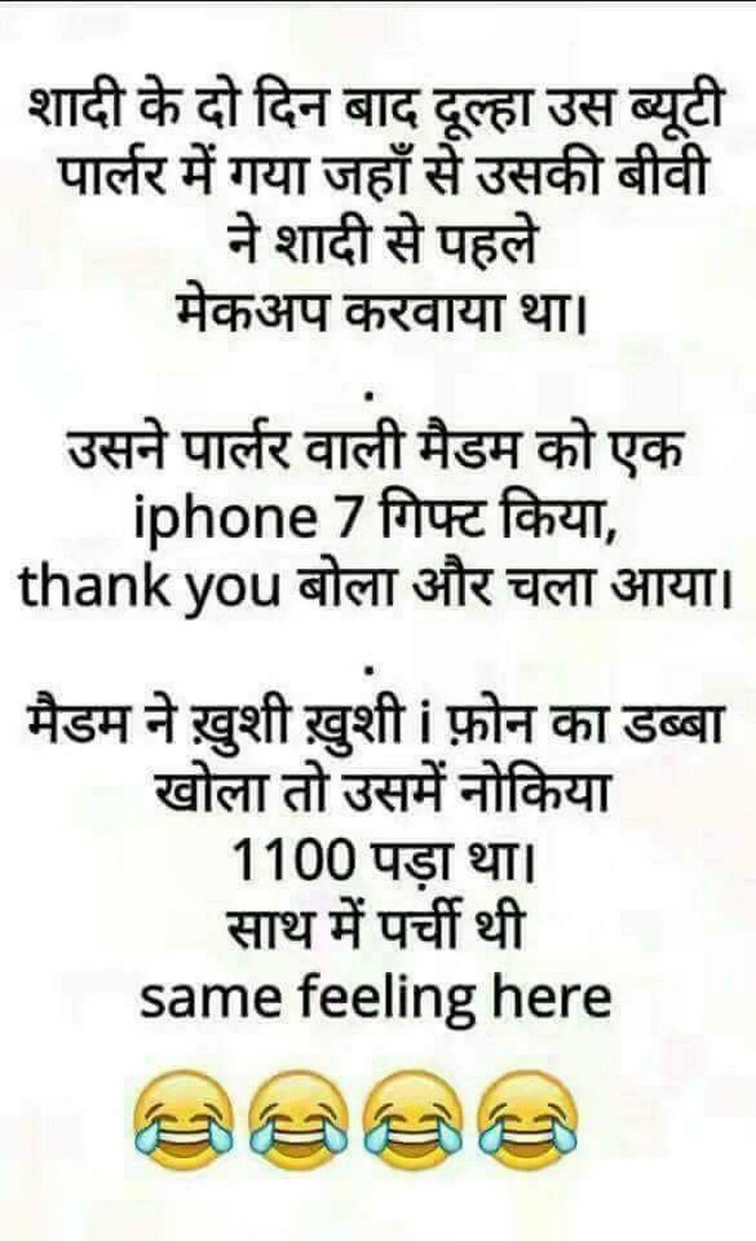 Pin by Gautam on comedy Very funny jokes, Funny jokes in