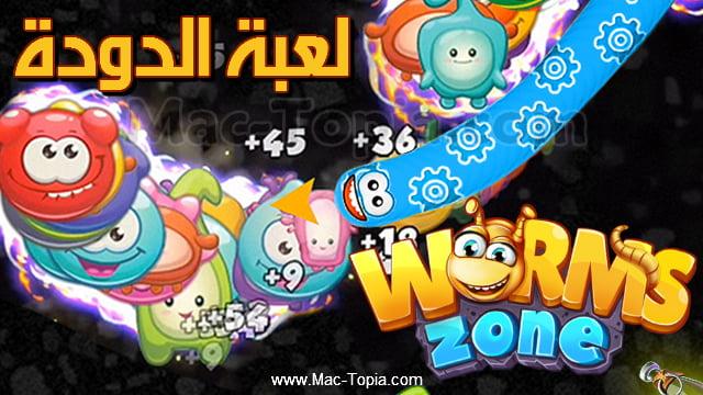 تحميل لعبة الدودة Wormszone Io Hungry Snake للكمبيوتر و الجوال مجانا ماك توبيا Games