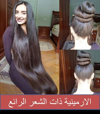 أرمينية صاحبة أطول شعر في العالم Beautiful Long Hair Beautiful Hair Hair Styles