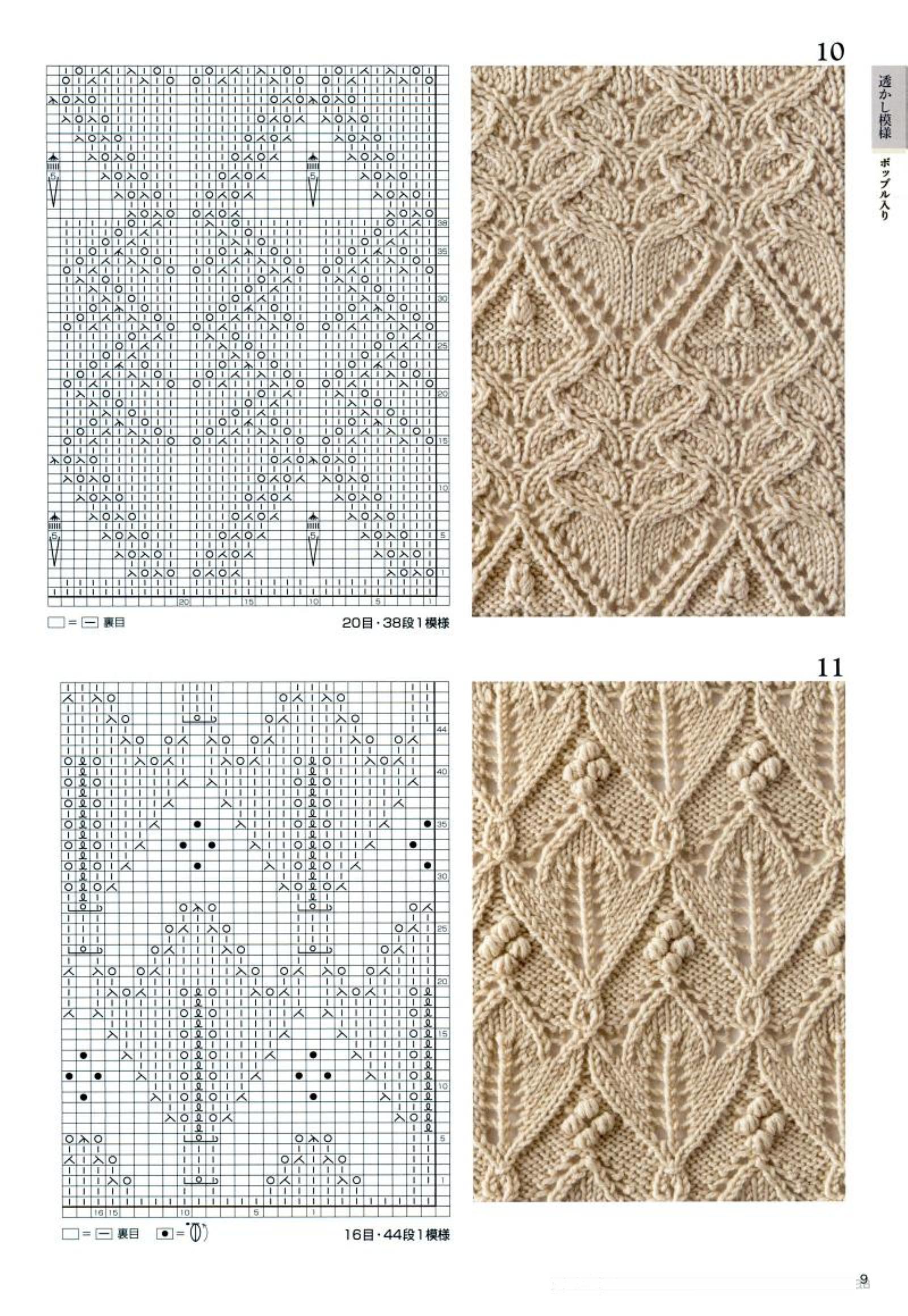 Японские ажурные узоры - Сайт *Модное вязание * http ...