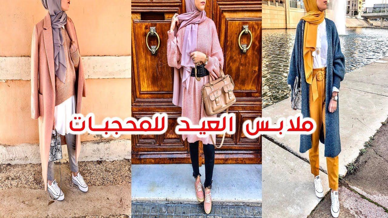 ملابس العيد للمحجبات 2019 الجزء الخامس Lookbook Hijab