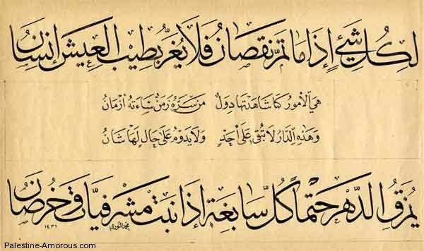 قواف وخطوط Ondaroof Mastahabia لكل شيء إذا ما تم Islamic Art Calligraphy Arabic Calligraphy Mood Quotes