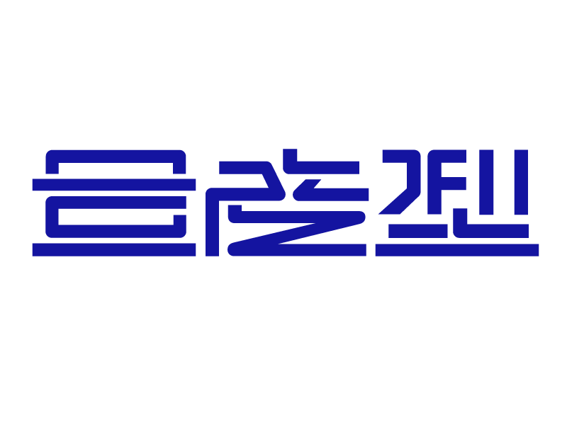 量産型 http://kan126typo.tumblr.com/post/123541400135/033 … #タイポグラフィ #作字