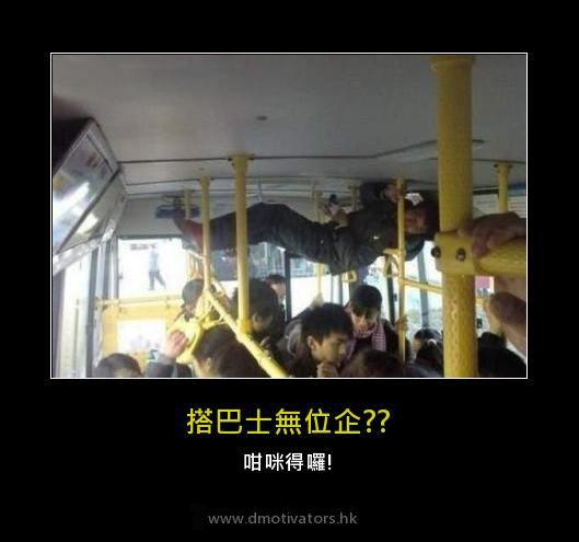 搭巴士無位企 http://dmotivators.hk/en/post/view/19