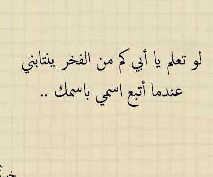 Quote Arab And تونس Image Insightful Quotes Words Quotes Dad Quotes