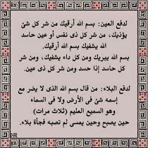 ارقي نفسك بنفسك الرقية الشرعية Islam Facts Quran Verses Verses