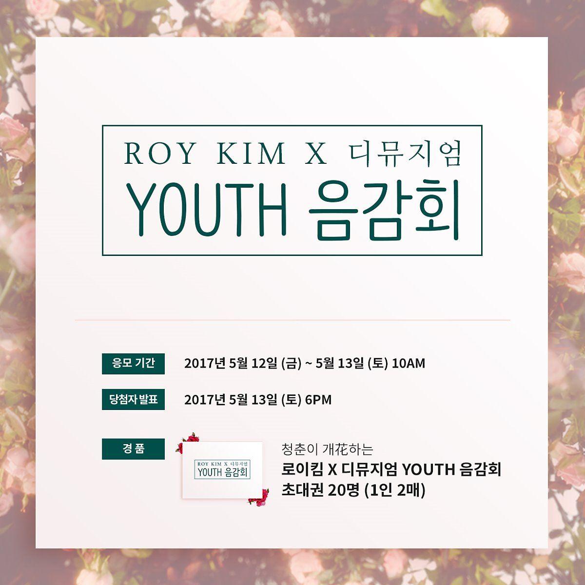 미니앨범 [開花期] 컴백 기념, 청춘이 개花하는 로이킴 YOUTH 음감회로 초대합니다! : 네이버 포스트