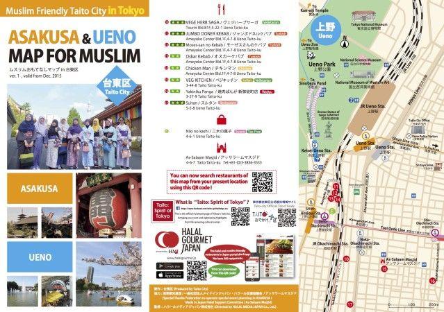 Asakusa And Ueno Map For Muslim Travelers Tokyo Japan 焼肉屋 ケバブ 日本