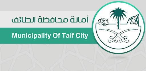 أمانة الطائف تقدم خدمة الموعد المسبق للتسهيل على مراجعيها Home Decor Decals Taif Municipality