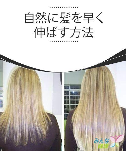 髪を早く艶やかに伸ばす 自家製トリートメントの作り方 ヘア