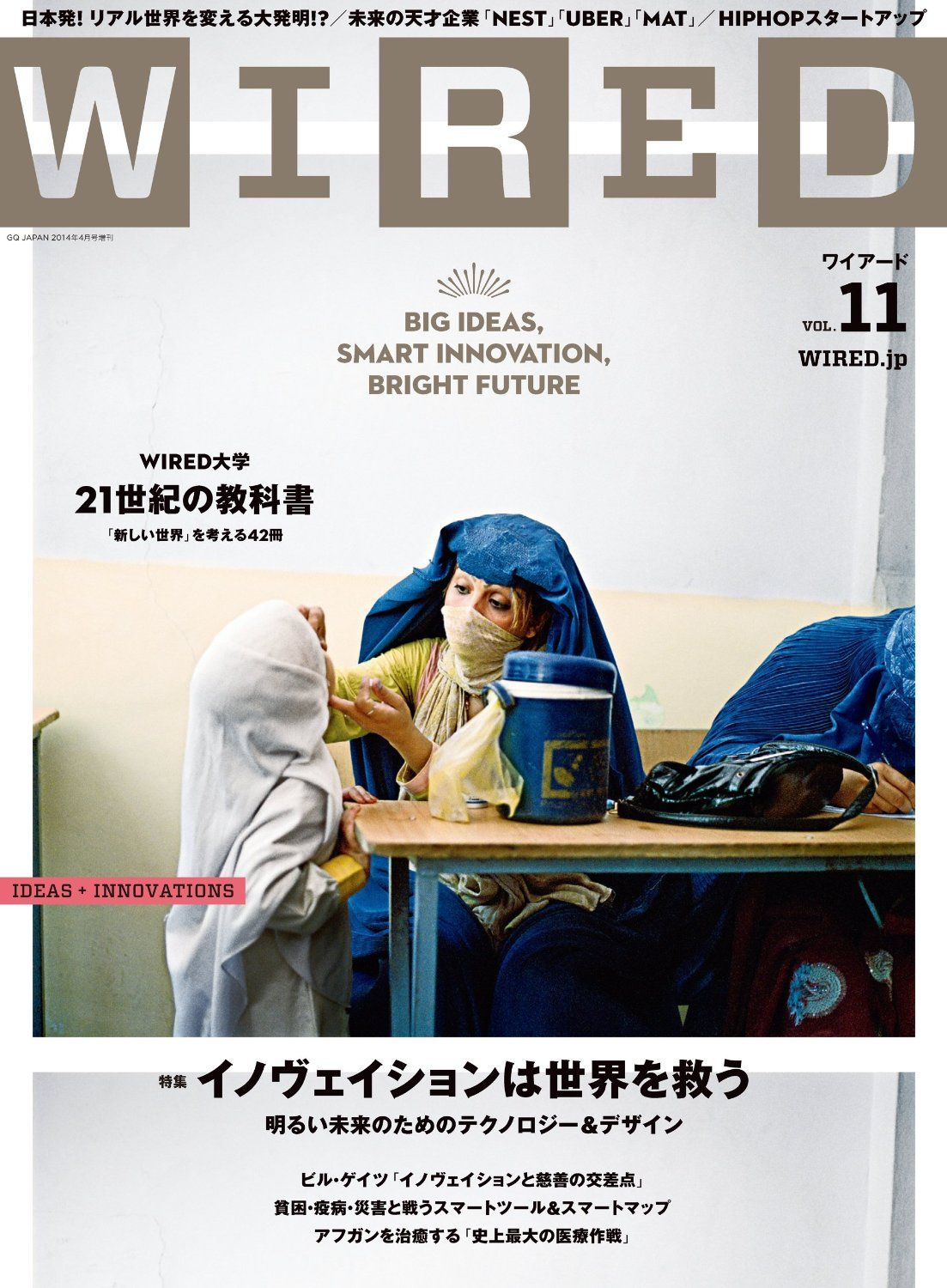 Amazon.co.jp: WIRED(ワイアード)VOL.11 [雑誌] 電子書籍: WIRED編集部 ...