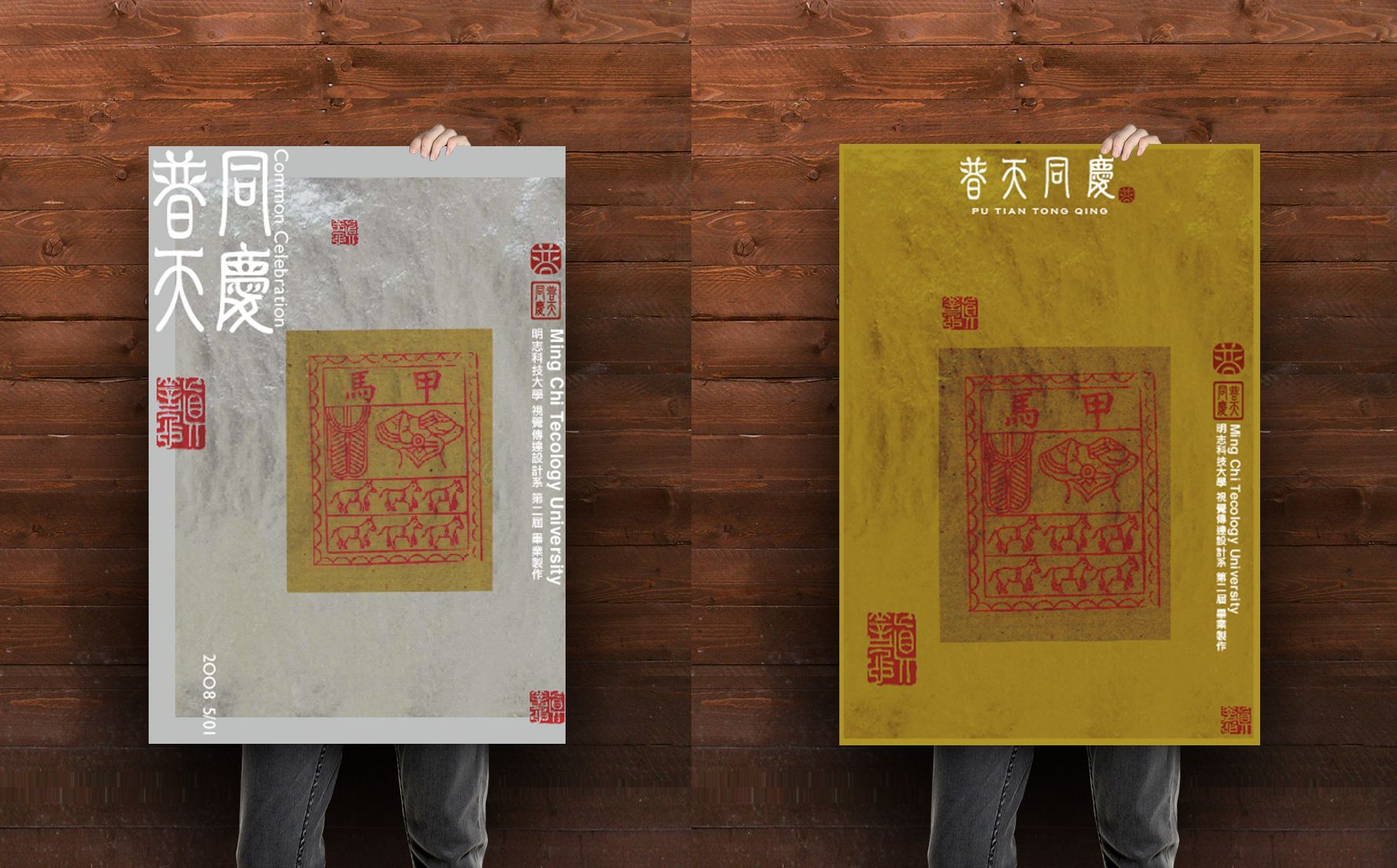 PU TIAN TONG QING 普天同慶 poster