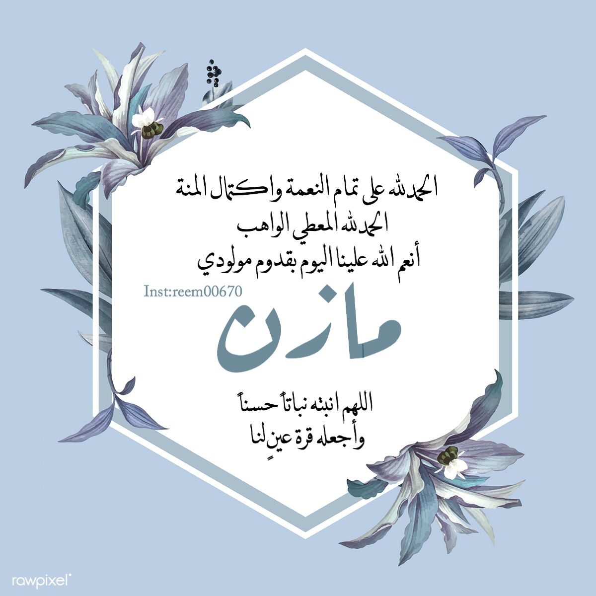 Pin By اللهم صل على محمد وآل محمد On An Baby Boy Cards Baby Boy Decorations Boy Cards
