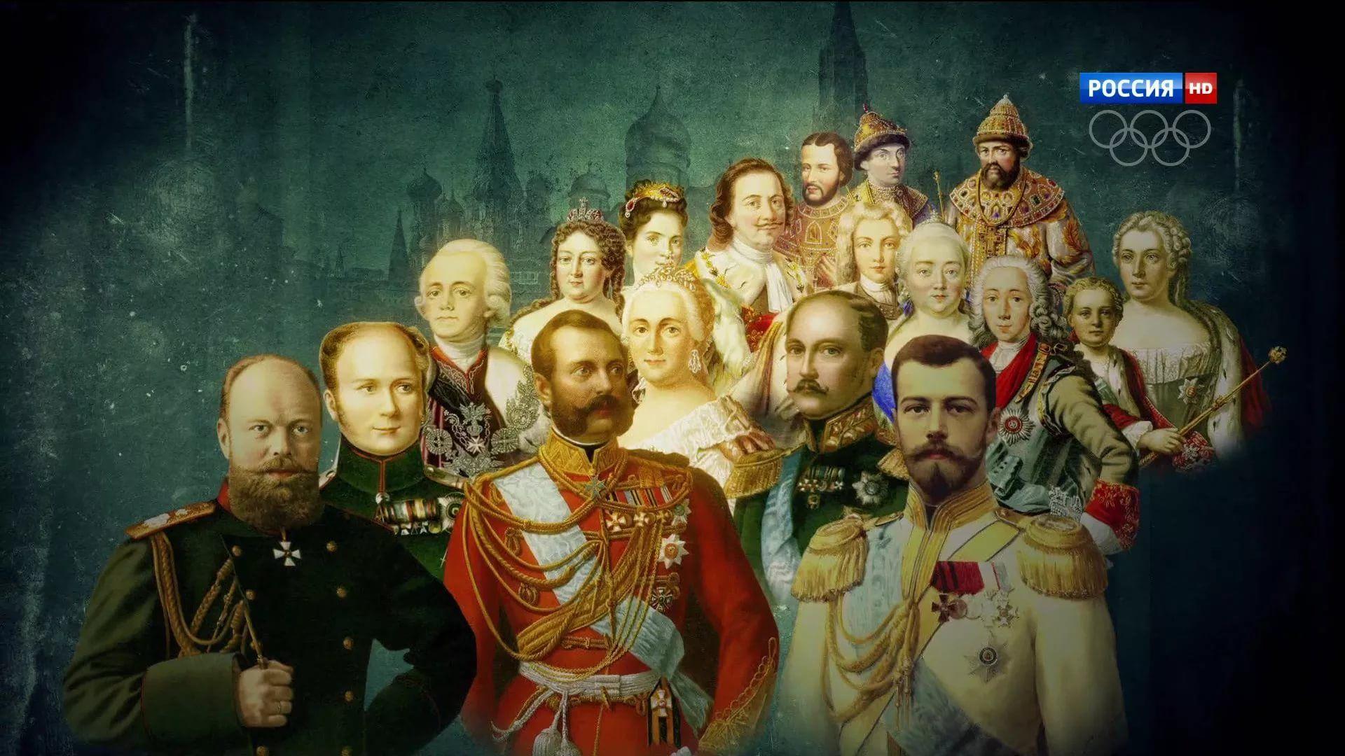 что цари российской империи фото есть